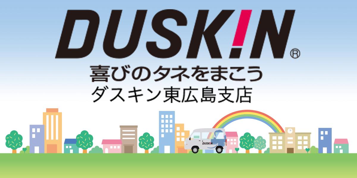 ダスキン東広島市店公式サイトへ