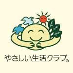 やさしい生活クラブモード広島について